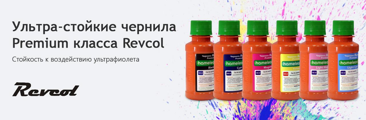 Ультрастойкие чернила Revcol